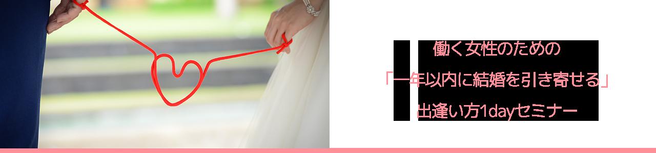 働く女性のための「一年以内に結婚を引き寄せる」出会い方1dayセミナー