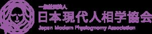 一般社団法人 日本現代人相学協会
