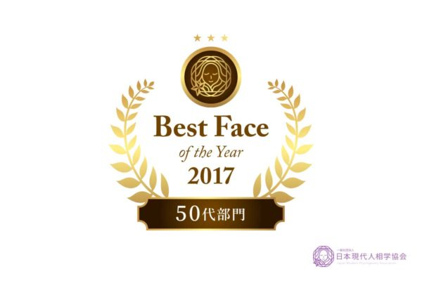2017年の顔
