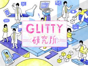 GILTTY研究所