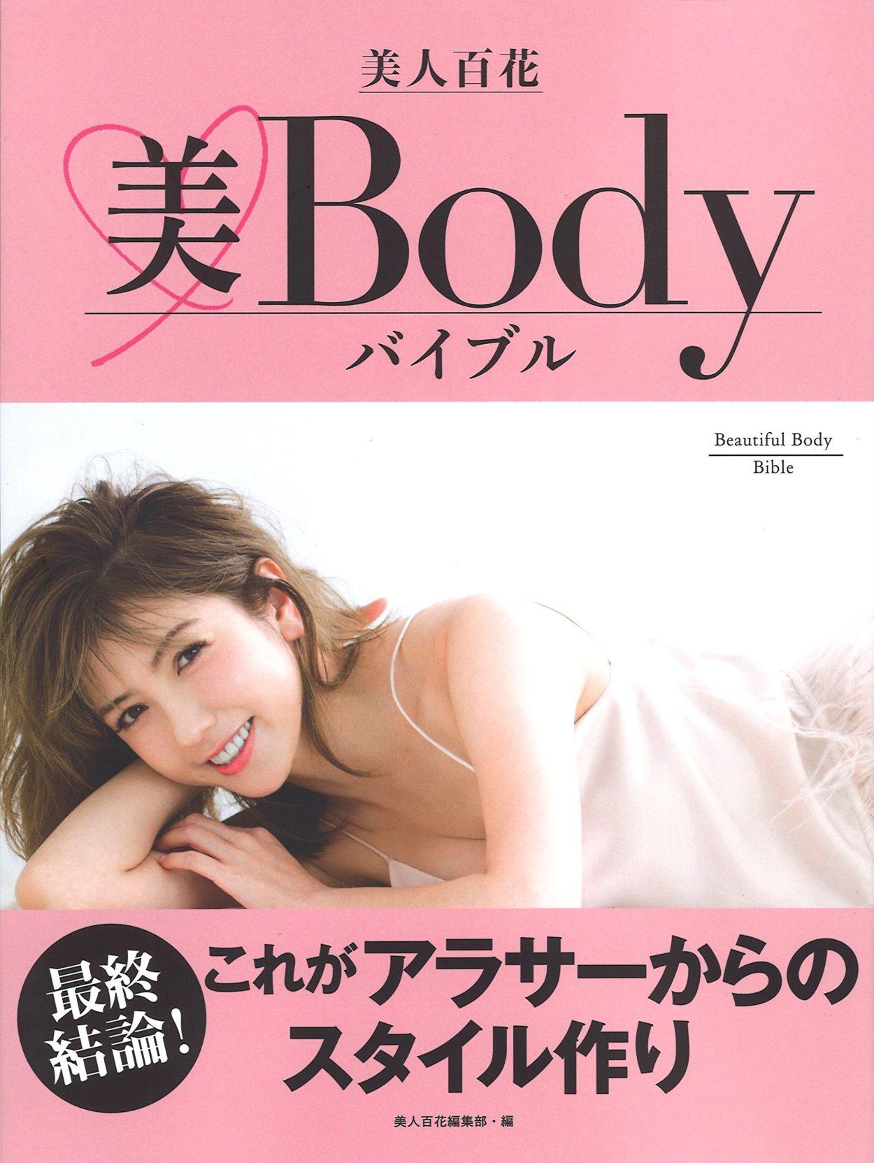 美人百花美Bodyバイブル―これがアラサーからのスタイル作り最終結論!