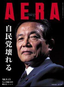 AERA20080915